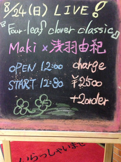 浅羽由紀presents「Four-leaf clover♪ classic★愛酒の日★」