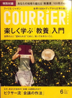 COURRiER Japon vol.115(2014年6月号)