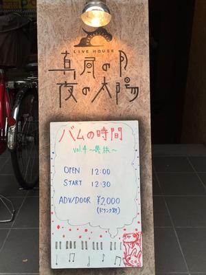 バムクーヘン ワンマンライブ 〜バムの時間 Vol.4 幾旅〜