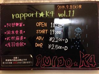 rapport★K4 vol.11