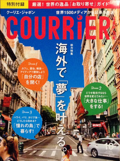 COURRiER Japon vol.119(2014年10月号)