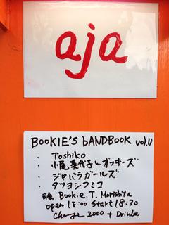 ジャバラガールズ @ BOOKIE'S bANDBOOK vol.11