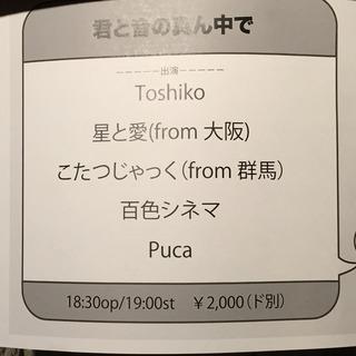 Toshiko、百色シネマ、Puca @ 四谷天窓