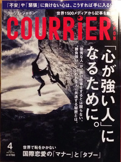 COURRiER Japon vol.113(2014年4月号)