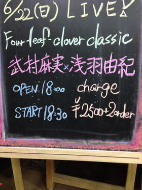 浅羽由紀presents「Four-leaf clover♪ classic」