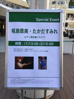 椛島恵美、たかだすみれ @ ラゾーナ川崎 2階ルーファ広場 グランドステージ