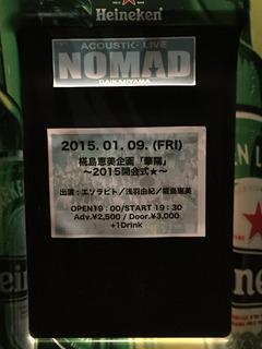 椛島恵美presents「華陽」〜2015開会式★〜