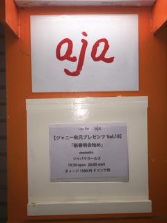 ジャバラガールズ @ ジャニー秋元presents Vol.18「新春唄会始め」