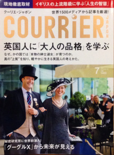 COURRiER Japon vol.116(2014年7月号)