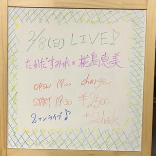 椛島恵美、たかだすみれ @ music bar CODA