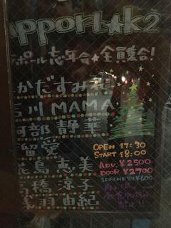rapport★K2 〜ラポール忘年会★全員集合!〜