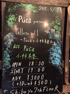 Puca presents「Pallete vol.1」〜Puca×小林未季〜