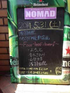 浅羽由紀presents「Four-leaf clover♪ 〜祝★松前観光大使任命記念〜」