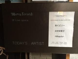 北村安都子 @ mona records