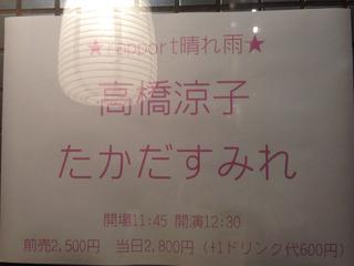 ★rapport晴れ雨★