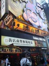極楽商店街