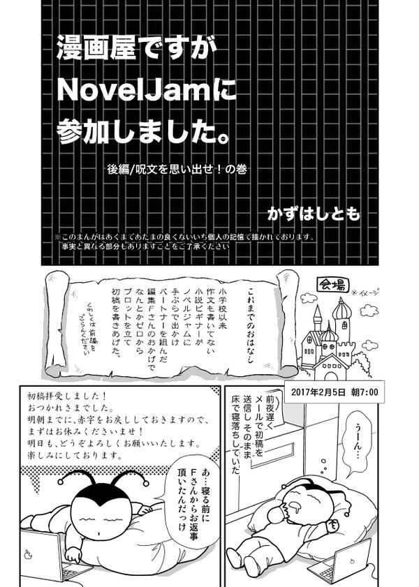 noveljam02_0001