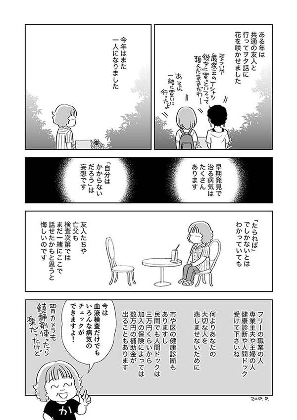 ピノコその後_004