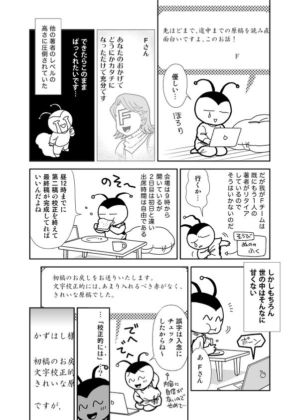 noveljam02_0002