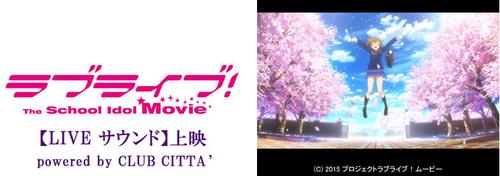 ラブライブ! The School Idol Movie 【LIVE サウンド】上映