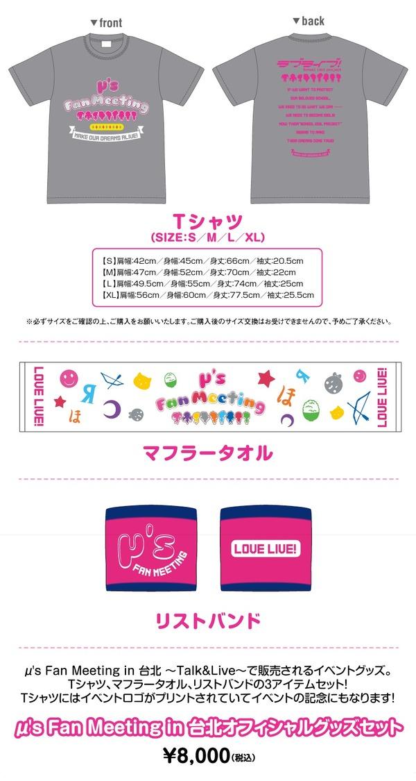 LoveLive!μ's Fan Meeting in 台北