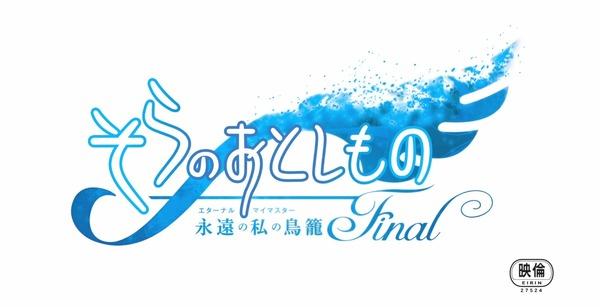 劇場版『そらのおとしものFinal 永遠の私の鳥籠(エターナルマイマスター)』PV公開!2014年4月26日公開!!