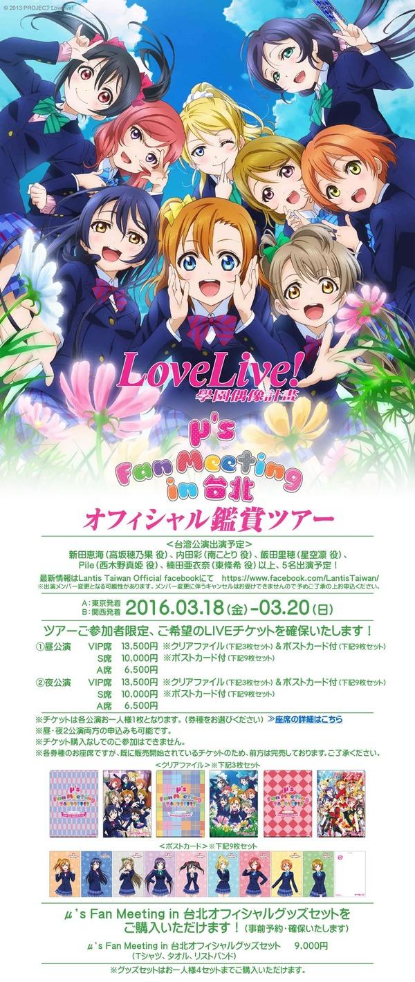 LoveLive! μ's ファンミーティング 台湾公演