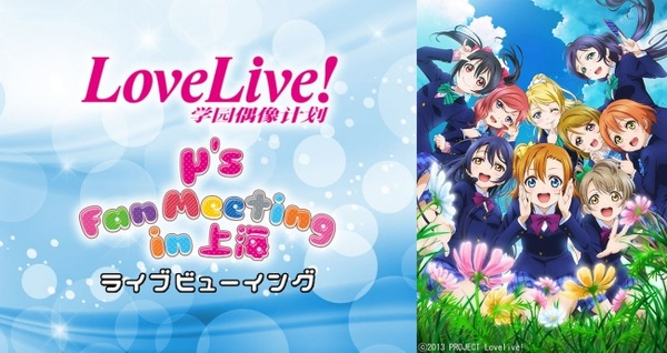 LoveLive!μ's Fan Meeting in 上海 ~Talk&Live~
