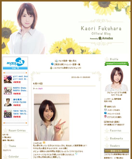 kaori_fukuhara20130811
