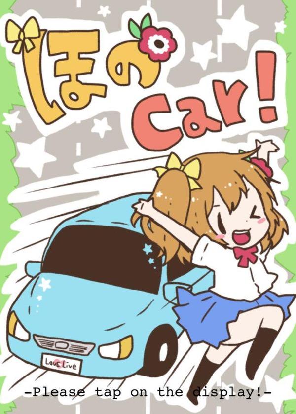 ほのCar!