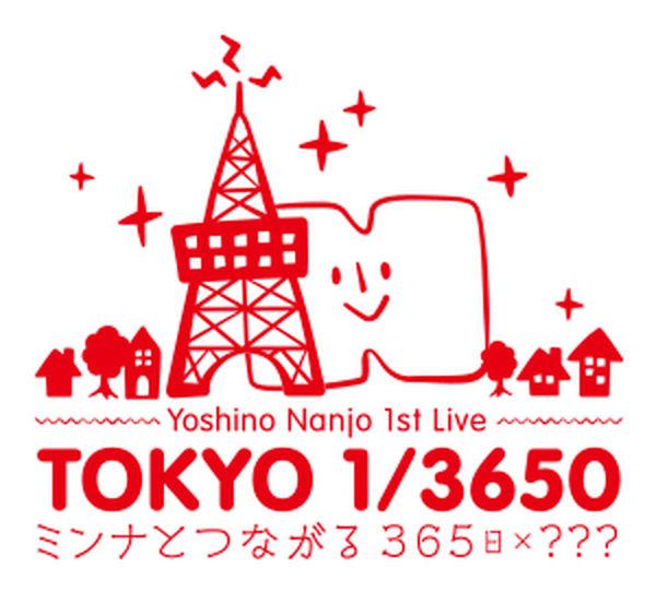 TOKYO 1/3650 ミンナとつながる365日×???