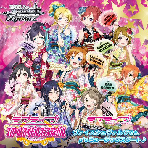LL-SIF_vol2_visual_2