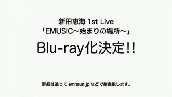 新田恵海1st Live「EMUSIC〜始まりの場所〜」