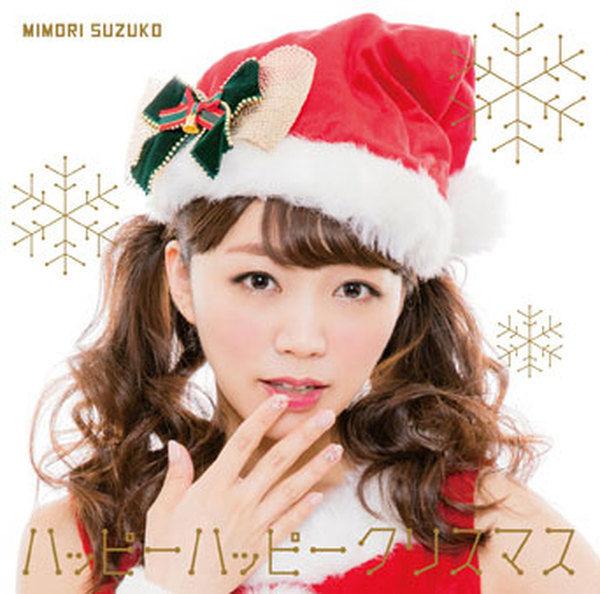 三森すずこ きゃにめ.jp限定SG「ハッピーハッピークリスマス」