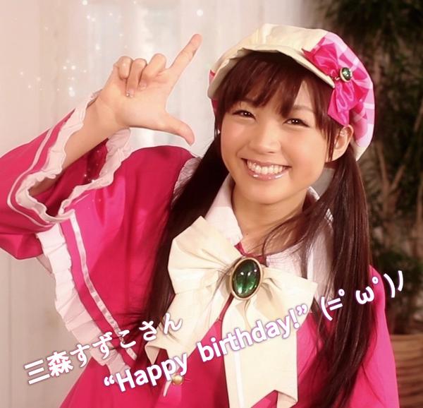 【祝】本日6月28日は、みもりんこと三森すずこさんの誕生日!!おめでとうございます!