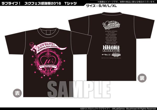 20160521_tshirt_w650
