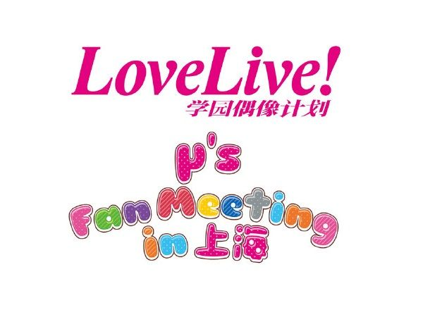 Love Live! μ's Fan Meeting in上海