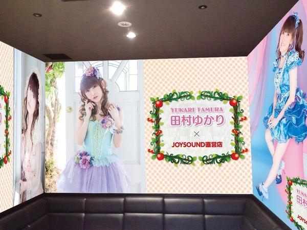 tamurayukari_JOYSOUND_room