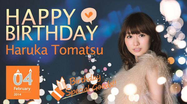 Haruka-Tomatsu-0204