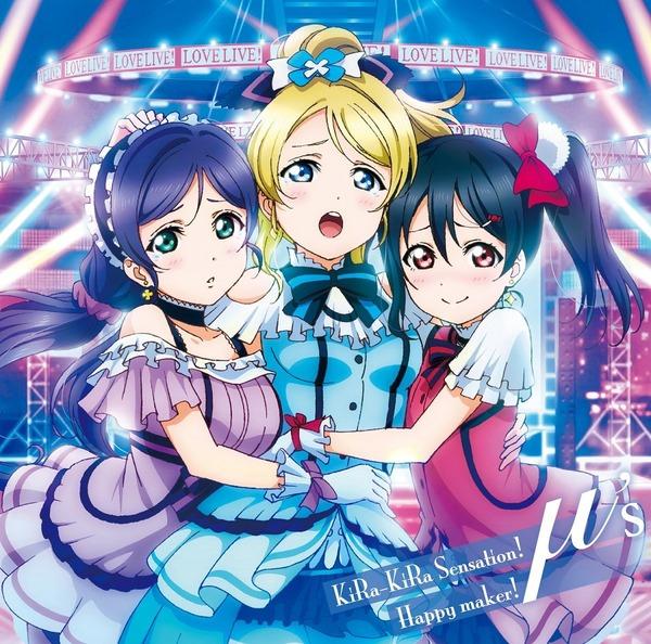 【ラブライブ!2期】挿入歌3「KiRa-KiRa Sensation!」