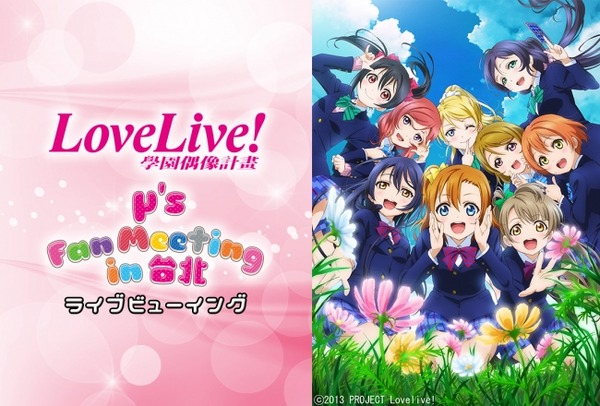 LoveLive! μ's Fan Meeting in 台北