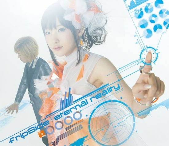 news_large_fripSide_eternal_reality_limitedJK