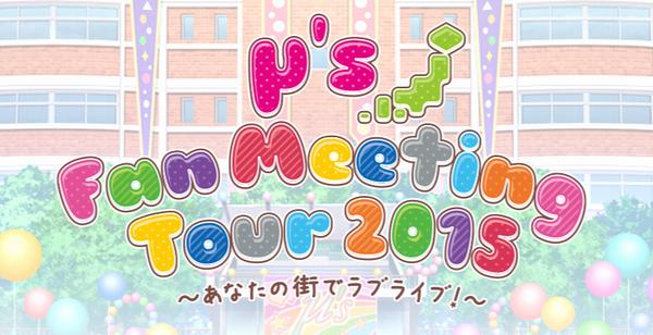 μ's Fan Meeting Tour 2015~あなたの街でラブライブ!