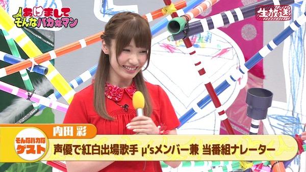 そんなバカなマン生放送スペシャル