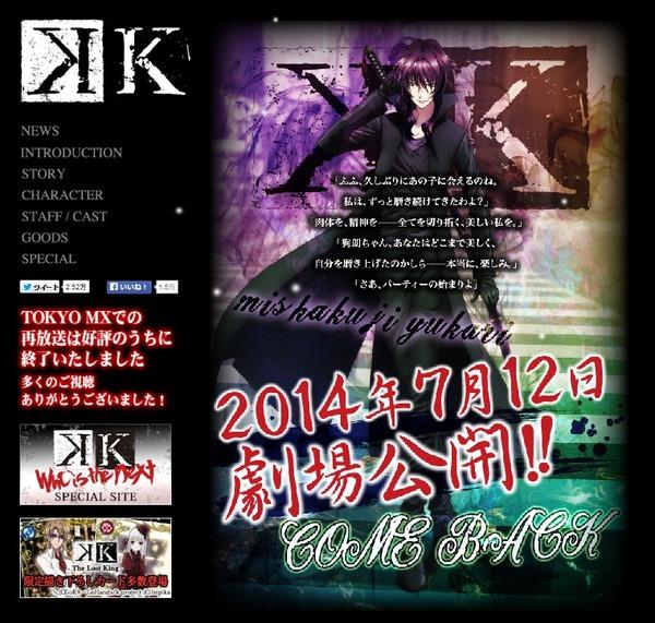 劇場版「K」2014年7月12日(土)公開決定!新キャラのビジュアルも公開!
