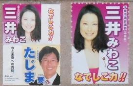 三井ポスター