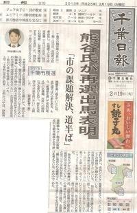 千葉市長選�