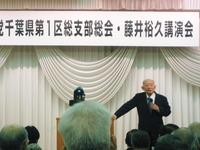 藤井裕久元財務大臣
