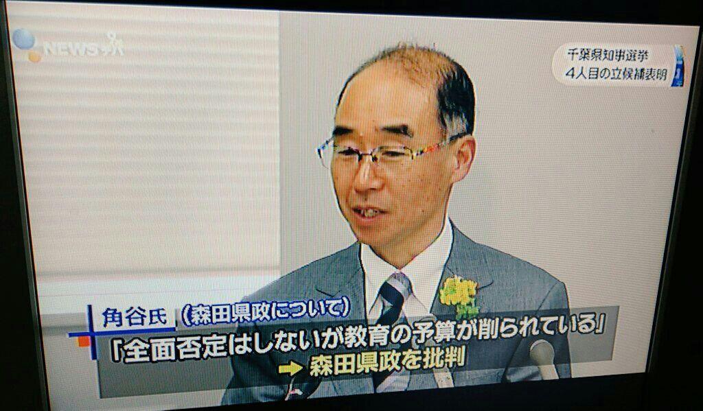 2009年千葉県知事選挙