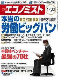 週間エコノミスト07/01/30